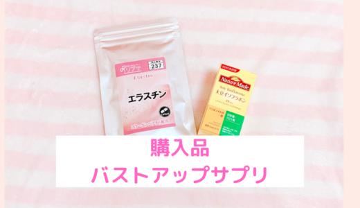 購入品🙌バストアップサプリ💕エラスチン・大豆イソフラボン