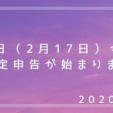 準備はOK?2月17日から確定申告始まります!2020年