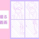 下着売りや写メ日記に♡置きで撮るパンツポーズ3つ|着画講座ポーズ集
